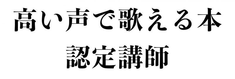 ninteikoushi2
